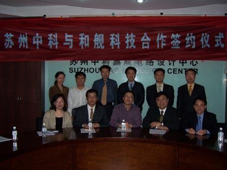 《苏州中科集成电路设计中心暨和舰科技(苏州)有限