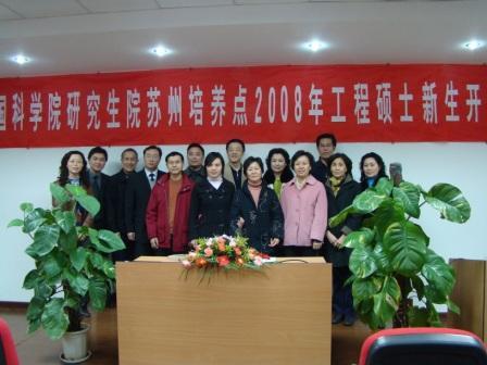 苏州中科集成电路设计中心沈理研究员等业界专家出席