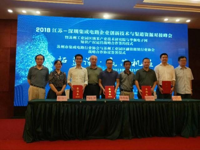 2018江苏-深圳集成电路企业创新技术与渠道资源对接峰会成功举办